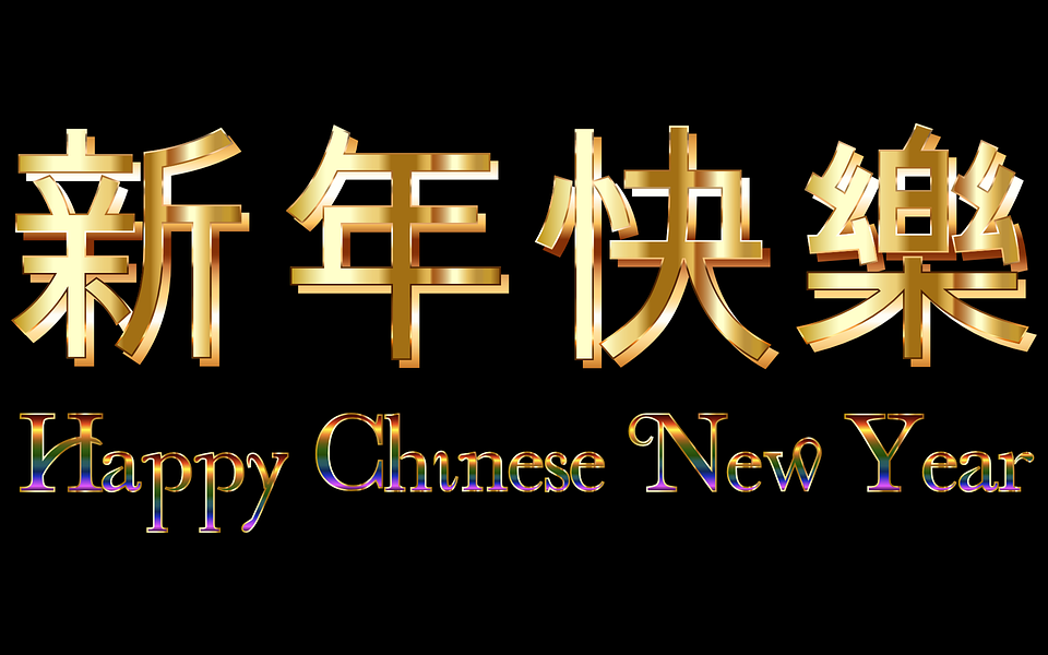 Chinese New Year 2018 from Pixabay